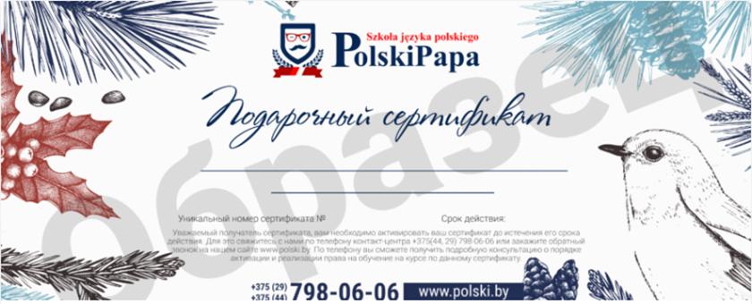 Подарочный сертификат на курсы языка