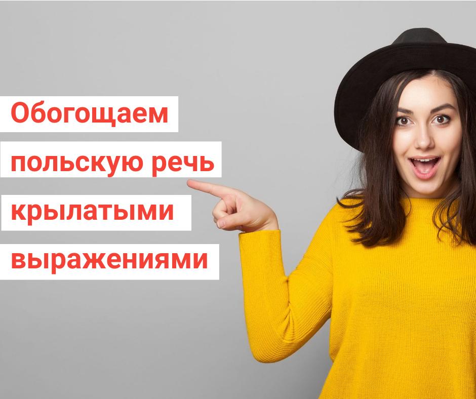 курсы польского